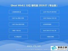 风林火山Ghost Win8.1 32位 装机版 V2019.07