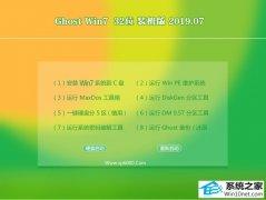 风林火山Ghost Win7 32位 装机版 V2019.07