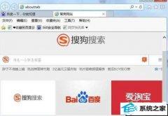 技术员传授win10系统ie打开新标签显示搜狗搜索的办法