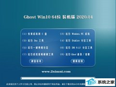 雨木风林 Win10 大师装机版64位 v2020.04