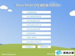 雨木风林 Win10 32位 老机装机版 v2020.05