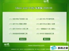 风林火山Ghost Win7 64位 推荐中秋国庆版 2020.10