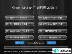 风林火山Win8.1 特别装机版 2020.11(64位)